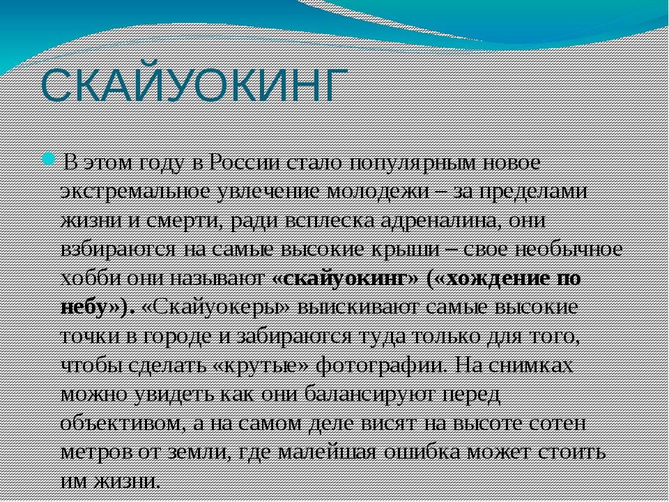 СКАЙУОКИНГ В этом году в России стало популярным новое экстремальное увлечени...