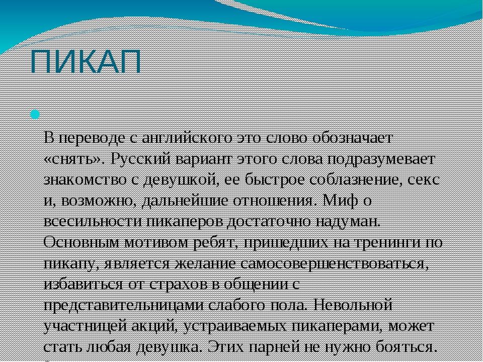ПИКАП В переводе с английского это слово обозначает «снять». Русский вариант...