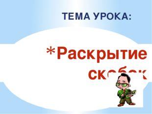 Раскрытие скобок ТЕМА УРОКА: