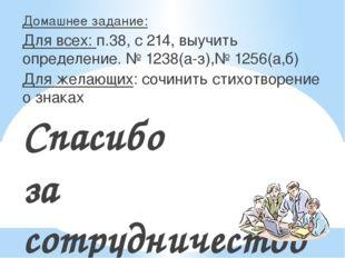 Домашнее задание: Для всех: п.38, с 214, выучить определение. № 1238(а-з),№ 1