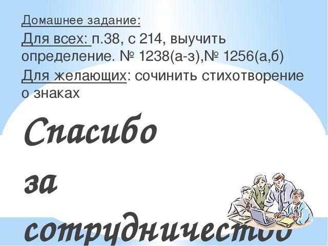 Домашнее задание: Для всех: п.38, с 214, выучить определение. № 1238(а-з),№ 1...