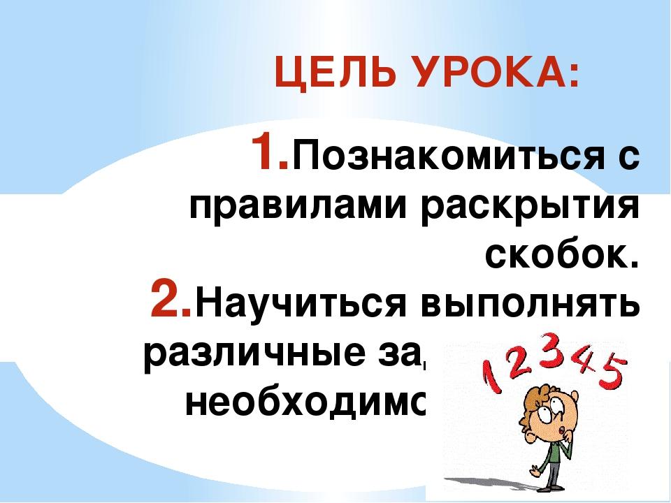 Познакомиться с правилами раскрытия скобок. Научиться выполнять различные зад...
