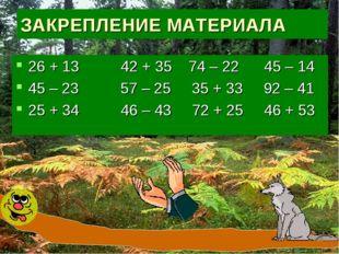 ЗАКРЕПЛЕНИЕ МАТЕРИАЛА 26 + 13 42 + 35 74 – 22 45 – 14 45 – 23 57 – 25 35 + 33