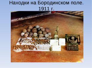 Находки на Бородинском поле. 1911 г.