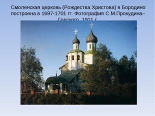 Смоленская церковь (Рождества Христова) в Бородино построена в 1697-1701 гг.