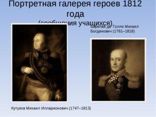 Портретная галерея героев 1812 года (сообщения учащихся) Кутузов Михаил Иллар