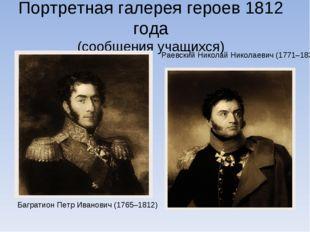 Портретная галерея героев 1812 года (сообщения учащихся) Багратион Петр Ивано