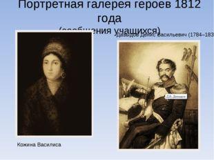 Портретная галерея героев 1812 года (сообщения учащихся) Кожина Василиса Давы