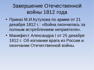 Завершение Отечественной войны 1812 года Приказ М.И.Кутузова по армии от 21 д