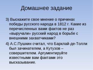 Домашнее задание 3) Выскажите свое мнение о причинах победы русского народа в