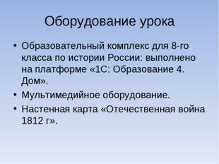 Оборудование урока Образовательный комплекс для 8-го класса по истории России