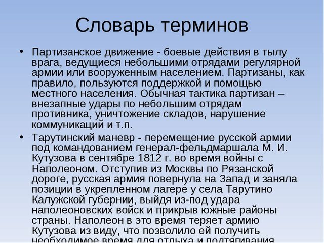 Словарь терминов Партизанское движение - боевые действия в тылу врага, ведущи...