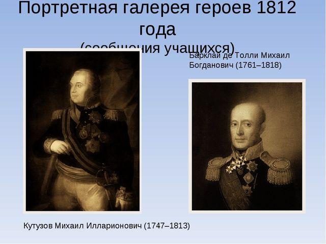Портретная галерея героев 1812 года (сообщения учащихся) Кутузов Михаил Иллар...