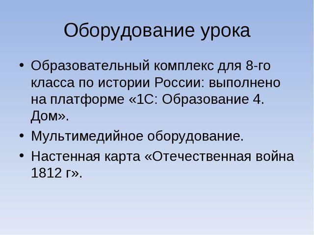 Оборудование урока Образовательный комплекс для 8-го класса по истории России...