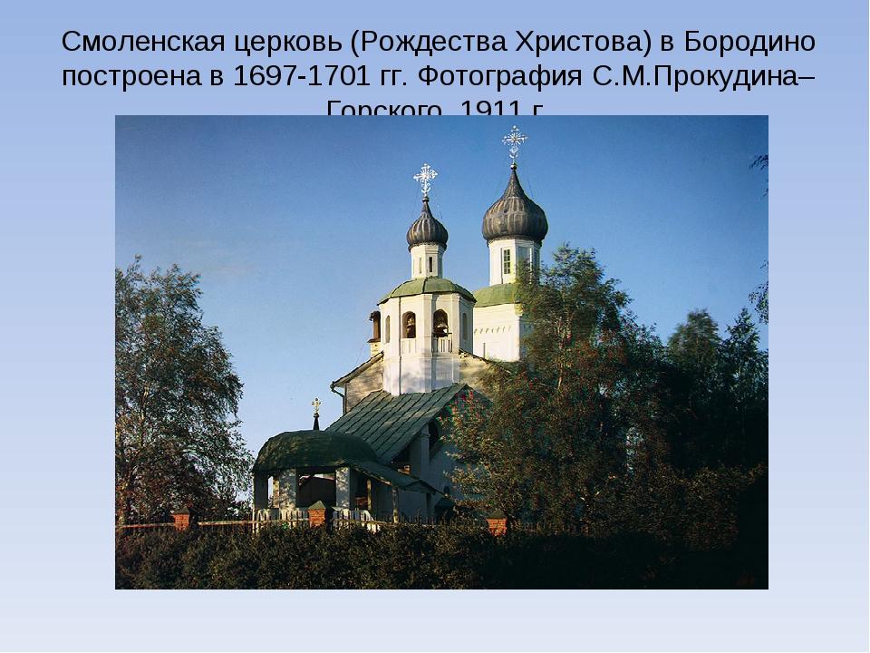 Смоленская церковь (Рождества Христова) в Бородино построена в 1697-1701 гг....