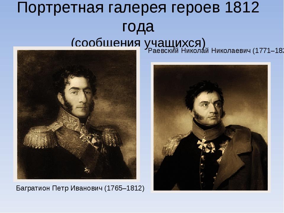 Портретная галерея героев 1812 года (сообщения учащихся) Багратион Петр Ивано...