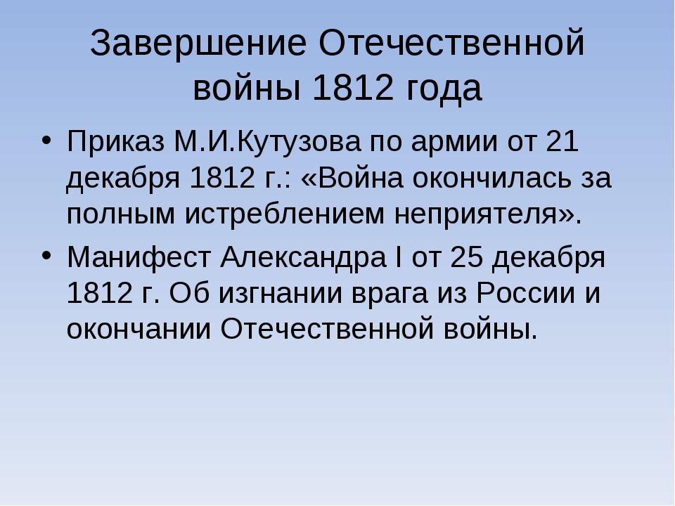 Завершение Отечественной войны 1812 года Приказ М.И.Кутузова по армии от 21 д...