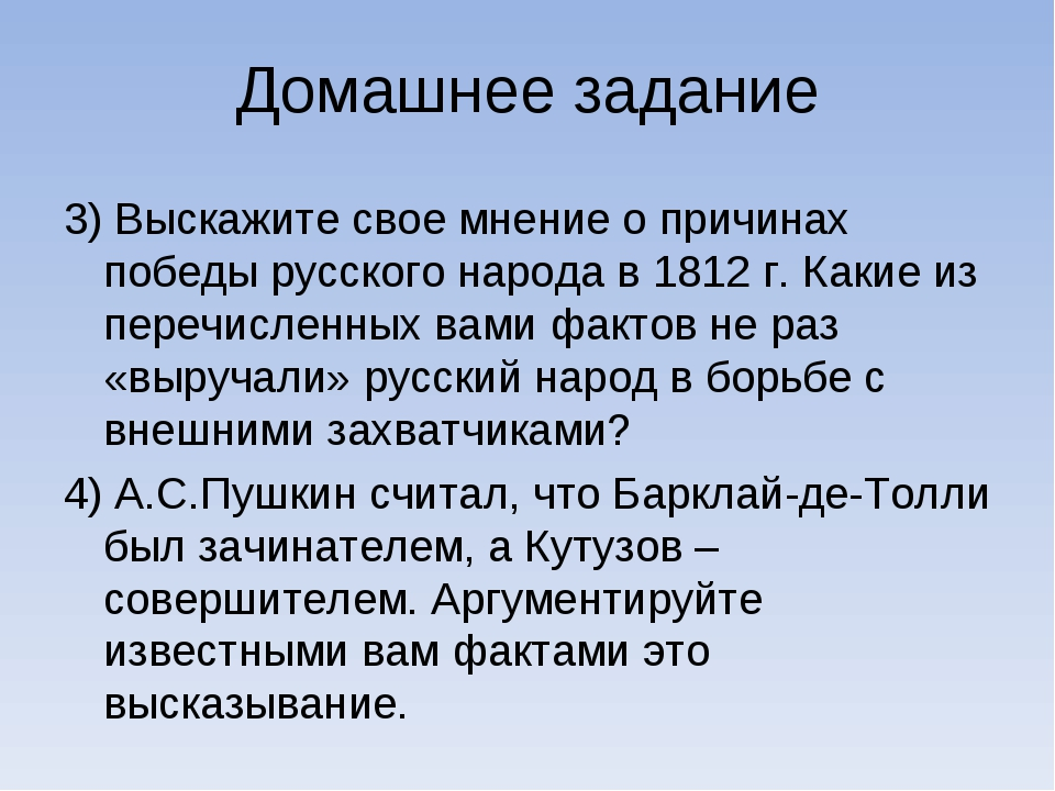 Домашнее задание 3) Выскажите свое мнение о причинах победы русского народа в...
