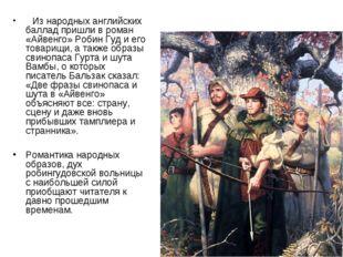 Из народных английских баллад пришли в роман «Айвенго» Робин Гуд и его тов