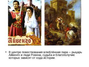 В центре повествования влюблённая пара -- рыцарь Айвенго и леди Ровена, судьб