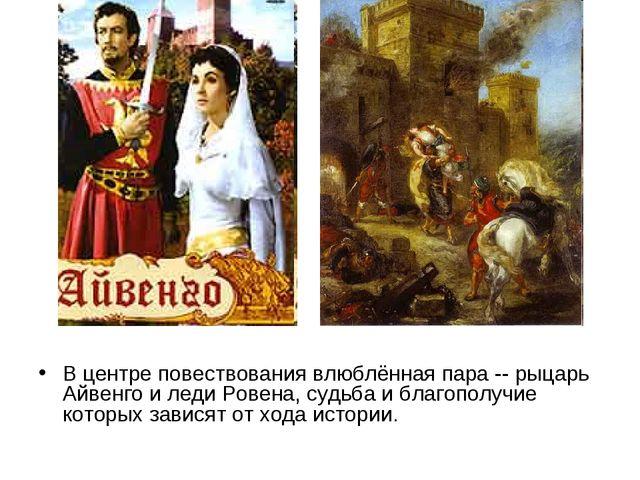 В центре повествования влюблённая пара -- рыцарь Айвенго и леди Ровена, судьб...