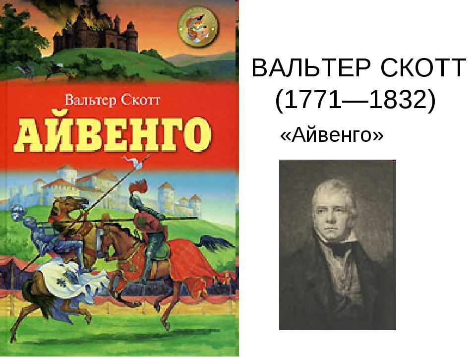 ВАЛЬТЕР СКОТТ (1771—1832) «Айвенго»