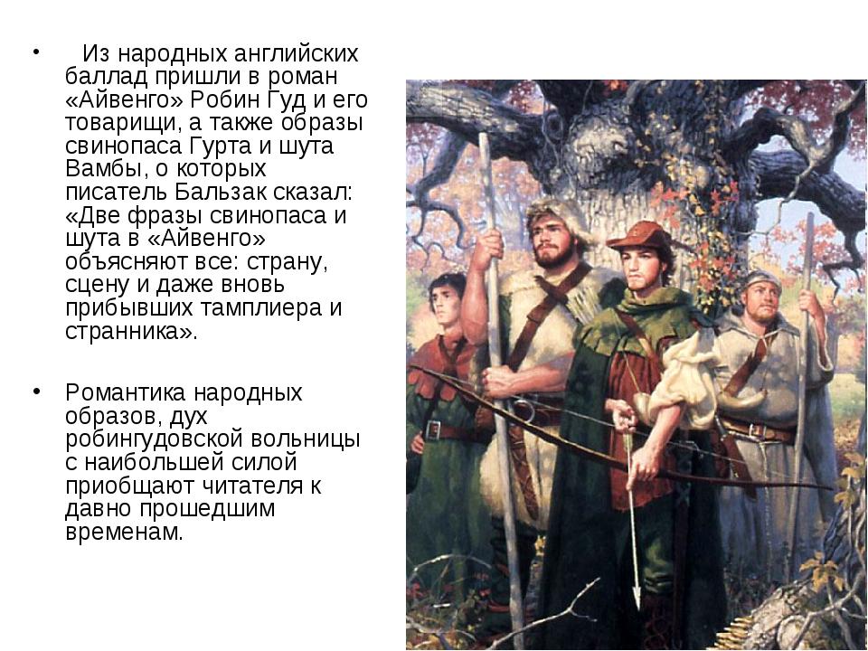 Из народных английских баллад пришли в роман «Айвенго» Робин Гуд и его тов...