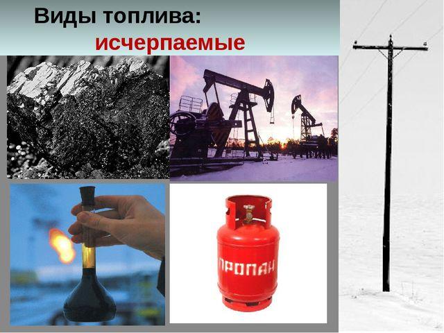 Виды топлива: исчерпаемые