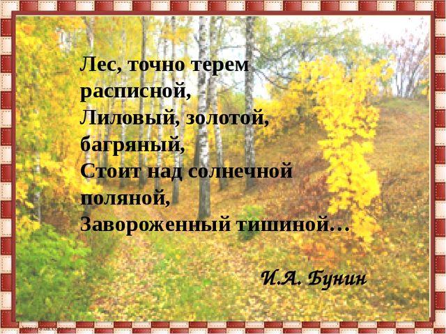 Лес, точно терем расписной, Лиловый, золотой, багряный, Стоит над солнечной...