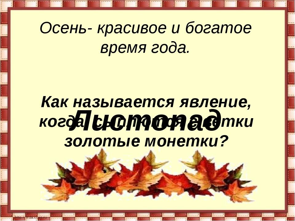 Осень- красивое и богатое время года. Как называется явление, когда сыплются...