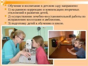 Обучение и воспитание в детском саду направлено: 1) на раннюю коррекцию и ком