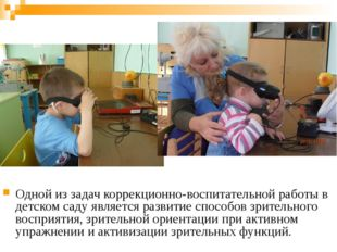 Одной из задач коррекционно-воспитательной работы в детском саду является раз
