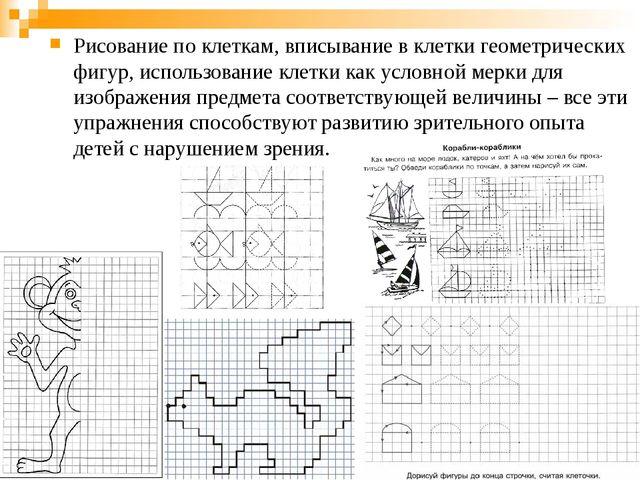 Рисование по клеткам, вписывание в клетки геометрических фигур, использование...