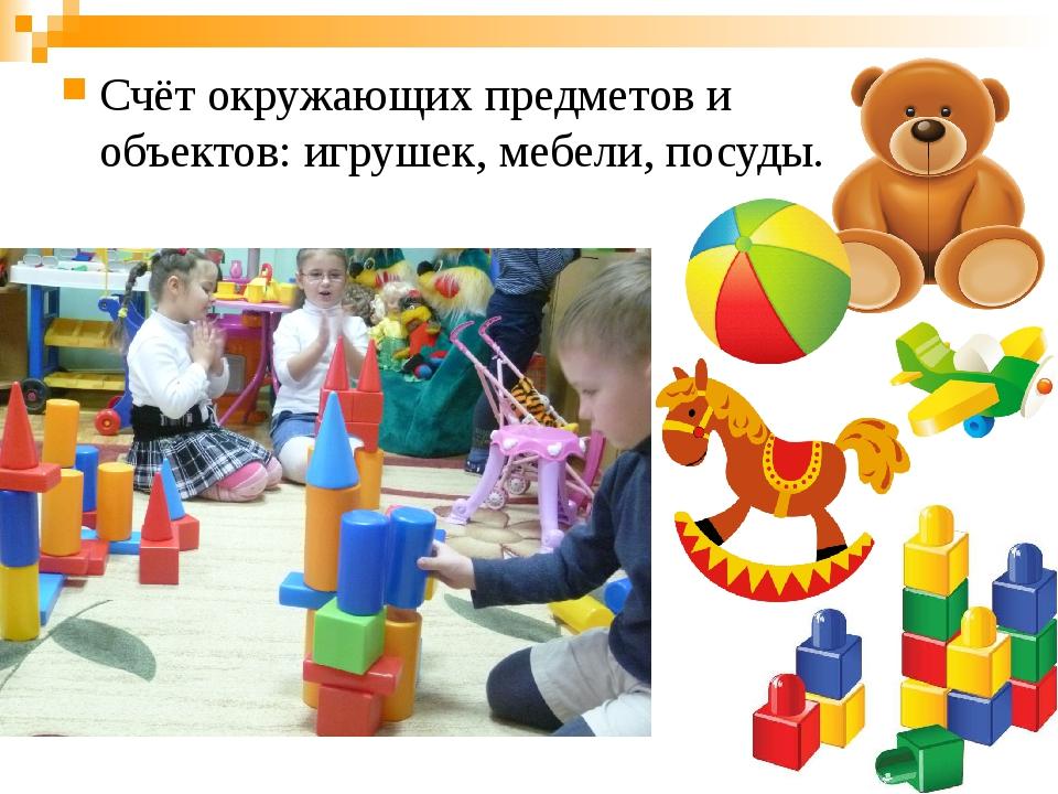 Счёт окружающих предметов и объектов: игрушек, мебели, посуды.