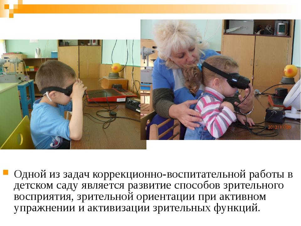 Одной из задач коррекционно-воспитательной работы в детском саду является раз...