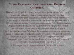 Улица Садовая – Электрическая - Полины Осипенко. Называлась Садовой потому, ч