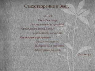 Стихотворение о Зее… Ах, Зея, Как тебе к лицу, Лик лиственницы грустной. Сред