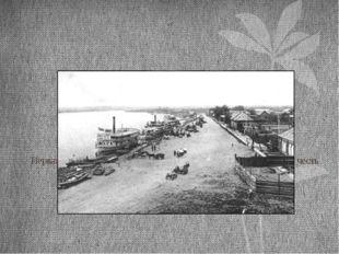Первая улица называлась с 1911 года Романовская-Набережная, в честь 300–лети