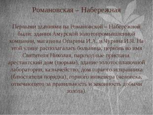 Романовская – Набережная Первыми зданиями на Романовской – Набережной были: з