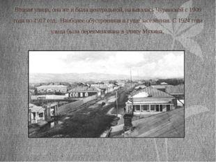Вторая улица, она же и была центральной, называлась Чуринской с 1909 года по