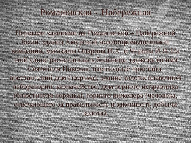 Романовская – Набережная Первыми зданиями на Романовской – Набережной были: з...
