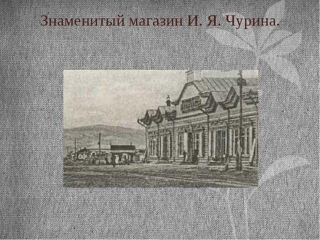 Знаменитый магазин И. Я. Чурина.