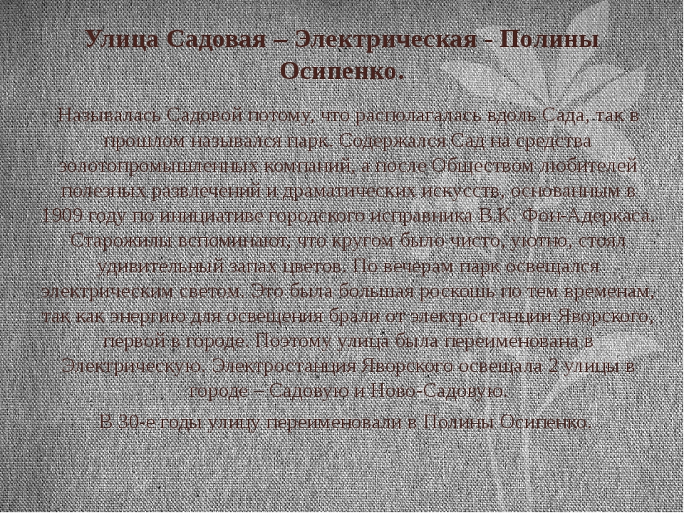 Улица Садовая – Электрическая - Полины Осипенко. Называлась Садовой потому, ч...
