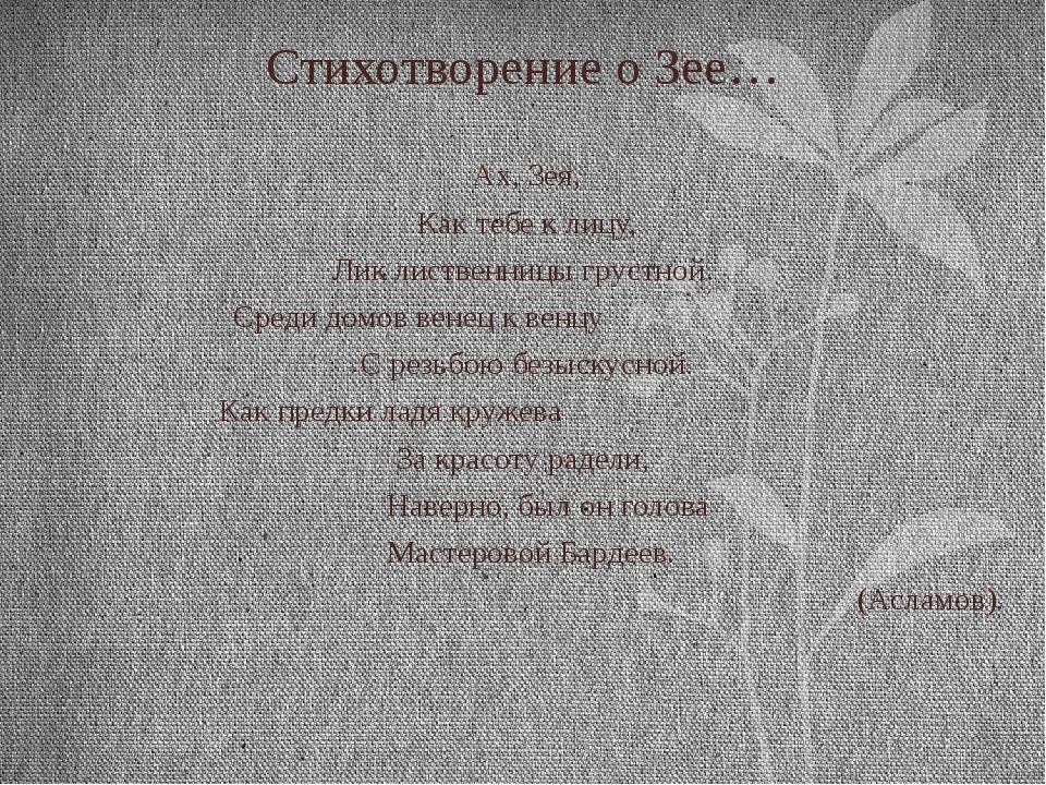 Стихотворение о Зее… Ах, Зея, Как тебе к лицу, Лик лиственницы грустной. Сред...