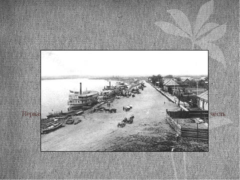 Первая улица называлась с 1911 года Романовская-Набережная, в честь 300–лети...