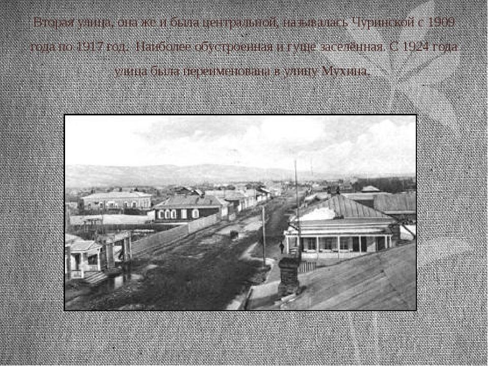 Вторая улица, она же и была центральной, называлась Чуринской с 1909 года по...