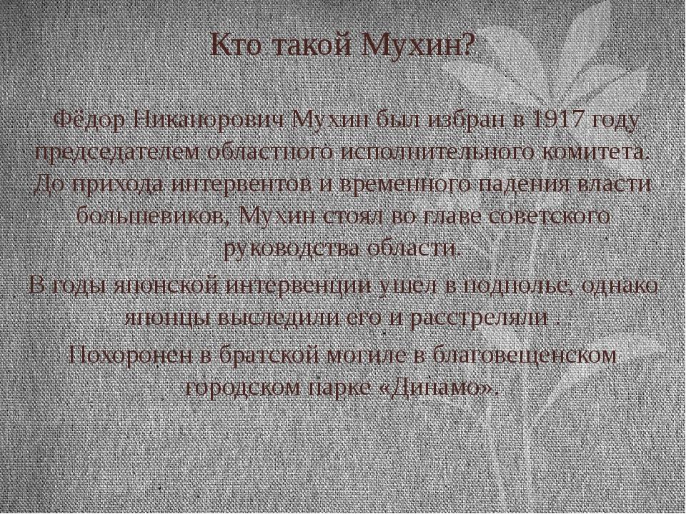 Кто такой Мухин? Фёдор Никанорович Мухин был избран в 1917 году председателем...