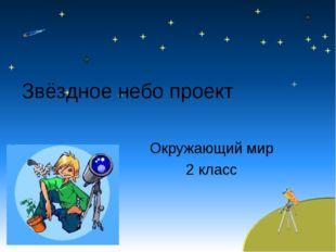 Окружающий мир 2 класс Звёздное небо проект
