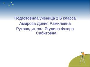 Подготовила ученица 2 Б класса Амирова Диния Рамилевна Руководитель: Ягудина