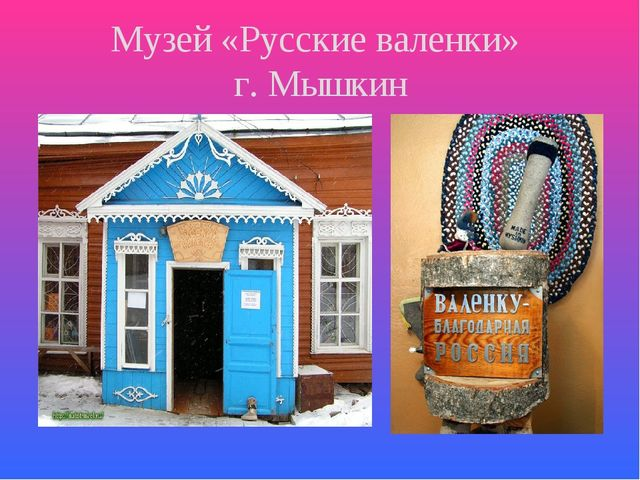 Музей «Русские валенки» г. Мышкин
